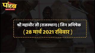 Shri Mahaveer Ji (Raj) | Jin Abhishek | श्री महावीर जी(राजस्थान)| जिन अभिषेक(28 मार्च 2021 रविवार)