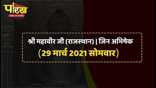Shri Mahaveer Ji (Raj) | Jin Abhishek | श्री महावीर जी(राजस्थान)| जिन अभिषेक(29 मार्च 2021 सोमवार)