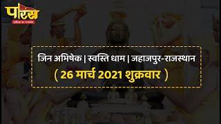 Jin Abhishek | Swasti Dham | Jahazpur(Rajasthan) | जिन अभिषेक | स्वस्ति धाम (26 मार्च 2021 शुक्रवार)