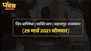 Jin Abhishek | Swasti Dham | Jahazpur (Rajasthan) | जिन अभिषेक | स्वस्ति धाम (29 मार्च 2021,सोमवार )