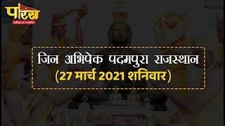 जिन अभिषेक पदमपुरा राजस्थान (27 मार्च 2021,शनिवार)