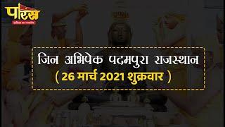 जिन अभिषेक पदमपुरा राजस्थान (26 मार्च 2021, शुक्रवार)