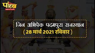 जिन अभिषेक पदमपुरा राजस्थान (28 मार्च 2021, रविवार)