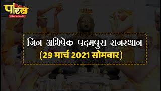 जिन अभिषेक पदमपुरा राजस्थान (29 मार्च 2021,सोमवार)