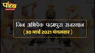 जिन अभिषेक पदमपुरा राजस्थान (30 मार्च 2021, मंगलवार )