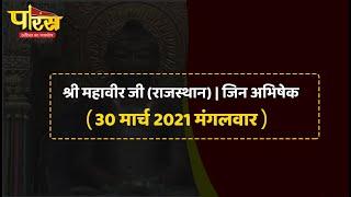 Shri Mahaveer Ji (Raj) | Jin Abhishek | श्री महावीर जी(राजस्थान)| जिन अभिषेक(30 मार्च 2021, मंगलवार)