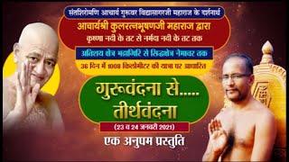 विशेष:- गुरु वंदना से तीर्थ वंदना | Guru Vandana Se Tirth Vandana | Nemawar | Date:- 04/04/21