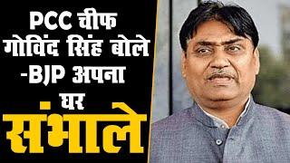 Congress में घमासान के बीच PCC चीफ Govind Singh Dotasra बोले- BJP अपना घर संभाले