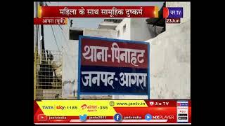 Agra Gang Rape News | महिला के साथ सामूहिक दुष्कर्म, पूर्व प्रधान और वर्तमान प्रधान पति पर आरोप