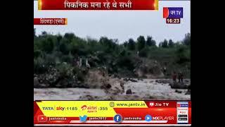 Chhindwara (MP) - वाटर फॉल में फंसे दो परिवारों को बचाया गया , पिकनिक मना रहे थे सभी