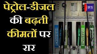 बड़ी खबर | तेल की कीमतों पर रार, पेट्रोल-डीजल की बढ़ती कीमतों पर रार | JAN TV