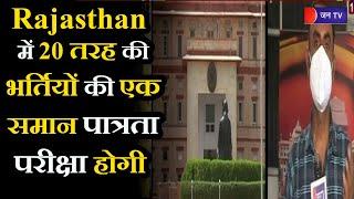 Rajasthan में 20 तरह की भर्तियों की एक समान पात्रता परीक्षा होगी