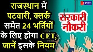 Rajasthan CET 2021 | Rajasthan Govt Job | राजस्थान मे पटवारी, क्लर्क समेत 24 भर्तियो के लिए होगा CET