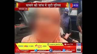 Ghaziabad News | तीन तलाक का मामला फिर आया सामने, मामले की जांच में जुटी पुलिस