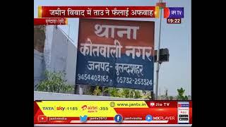 Bulandshahr | झूठा निकला अविनाश के धर्मांतरण का मामला, जमीन विवाद में ताऊ ने फैलाई अफवाह