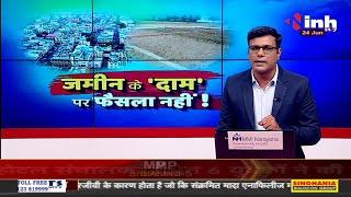 Madhya Pradesh News || Shivraj Singh Government, जमीन के 'दाम' पर फैसला नहीं !