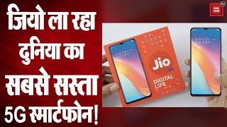 जियो ला रहा दुनिया का सबसे सस्ता 5G स्मार्टफोन JioPhone Next! जानिए इसके फीचर्स