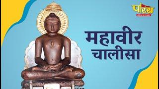 Mahaveer Chalisa    श्री महावीर चालीसा   Mahaveer Chalisa With Lyrics   Jain Bhajan