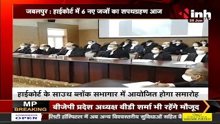 Madhya Pradesh News    Jabalpur High Court में 6 नए जजों का शपथग्रहण आज, जजों की संख्या हो जाएगी 30