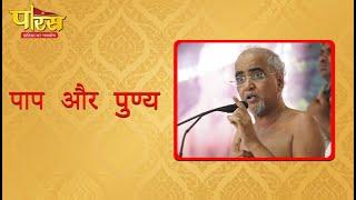 पाप और पुण्य / Sins and Virtuous Deeds / Paap Aur Punya