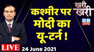 Kashmir पर PM Modi का यू-टर्न ! All Party Meet | article 370|jammu news #dblive Khari-Khari rajiv ji