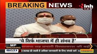 Madhya Pradesh News    Home Minister Dr Narottam Mishra का बयान