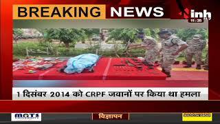 CG News || चांदामेटा मुठभेड़ में बरामद हथियार की हुई शिनाख्ती, Bastar SP Deepak Jha ने दी जानकारी