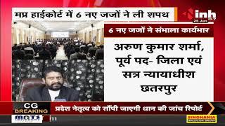 Madhya Pradesh High Court में 6 नए जजों ने ली शपथ, संभाला कार्यभार