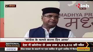 Madhya Pradesh News || Minister Vishvas Sarang का Rahul Gandhi पर तंज, कांग्रेस के चलते काला दिन आया