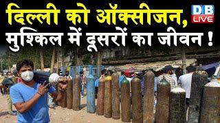 Delhi को Oxygen, मुश्किल में दूसरों का जीवन ! Oxygen ऑडिट कमेटी का बड़ा खुलासा   #DBLIVE