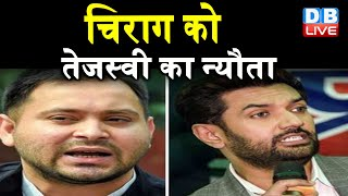 Chirag Paswan को Tejashwi Yadav का न्यौता | राजद मनाएगी Ramvilas paswan जयंती | #DBLIVE