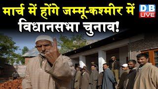 मार्च में होंगे Jammu Kashmir में विधानसभा Election ! परिसीमन को लेकर नेकां ने जताई नाराजगी  #DBLIVE