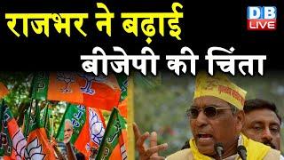 Om Prakash Rajbhar ने बढ़ाई BJP की चिंता   BJP को हराने के लिए सपा का समर्थन   DBLIVE
