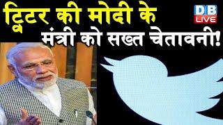 Ravi Shankar Prasad's Twitter Account Blocked : Twitter की मोदी के मंत्री को सख्त चेतावनी ! #DBLIVE