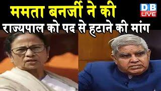 Mamata Banerjee ने की राज्यपाल को पद से हटाने की मांग   Bengal विधानसभा में आ सकता है प्रस्ताव !