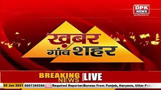 Ganv Shahr की खबरे | Superfast News Bulletin | | Gaon Shahar Khabar evening | Headlines | 25 june
