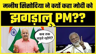 Manish Sisodia ने PM Modi को क्यों कहा झगड़ालू PM? | घर-घर Ration Scheme