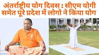 अंतर्राष्ट्रीय योग दिवस : सीएम योगी समेत पूरे प्रदेश में लोगो ने किया योग