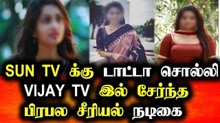 Sun TV எனக்கு வேண்டாம் Vijay TV க்கு தாவிய பிரபல சீரியல் நடிகை|Sun Tv |Vijay Tv Serial|Nakshatra