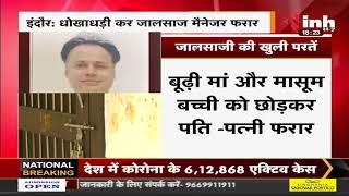 Madhya Pradesh News || Indore, CBI को मिले फर्जी दस्तावेज जालसाज मैनेजर फरार