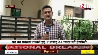 Madhya Pradesh News    Indore, CBI को मिले फर्जी दस्तावेज जालसाज मैनेजर फरार