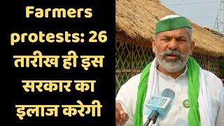 Farmers protests: 26 तारीख ही इस सरकार का इलाज करेगी- राकेश टिकैत | Catch Hindi