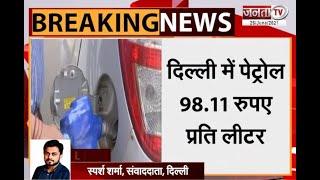 पेट्रोल-डीजल की कीमतों में आज फिर हुआ इजाफा, दिल्ली में 98 रुपये के पार