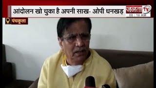 Farmers Protest पर OP Dhankar ने उठाए सवाल, बोले- आंदोलन खो चुका है अपनी साख