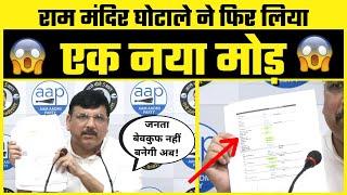 Ram Mandir Scam पर Sanjay Singh ने फिर एक बार किया BJP को Expose | Ram Mandir Trust