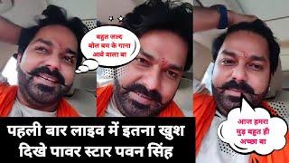 #Video   #Pawan singh live    बहुत दिन बाद पवन सिंह दिखे इतने ज्यादा खुश