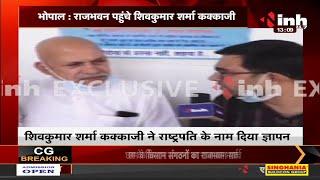 Madhya Pradesh News || Shivkumar Sharma पहुंचे राजभवन, राज्यपाल के OSD को सौंपा ज्ञापन