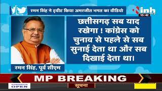 Chhattisgarh News || Former CM Dr. Raman Singh का Tweet- Congress को चुनाव से पहले सब सुनाई देता था