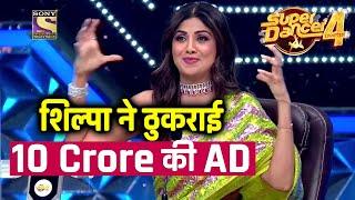 OMG! Super Dancer 4 Ki Judge Shilpa Shetty Ne Thukraya 10 CRORE Ke Ad Ka Offer