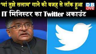 'जानें क्यों Lock हुआ  IT Minister ravi shankar prasad का Twitter Account | twitter news | #DBLIVE